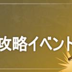 【ご当選者様発表】復帰のための攻略イベント