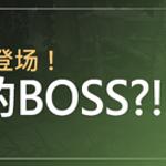 大更新!新BOSS登场!!抽取最强的BOSS