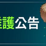 2.4.3 商店版本更新日誌(2020/07/06 16:12維護結束)