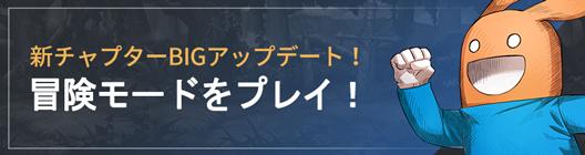 モーレツ戦士  公式コミュニティー  : ◆ イベント - BIGアップデート!冒険モードをプレイ! image 1