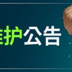 2.4.3 商店版本更新日志(2020/07/06 16:12 维护结束)