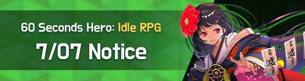 60 Seconds Hero: Idle RPG: Notices - Notice 7/07(Tue) (UTC-7) image 1