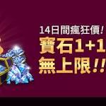 【活動】寶石1+1購買數量無上限!