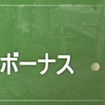 サマーイベント!7月のログインボーナス