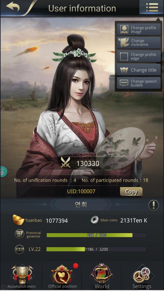 Three Kingdoms RESIZING: Event - [Da Qiao] 千載一遇 Chance of a Lifetime! image 7