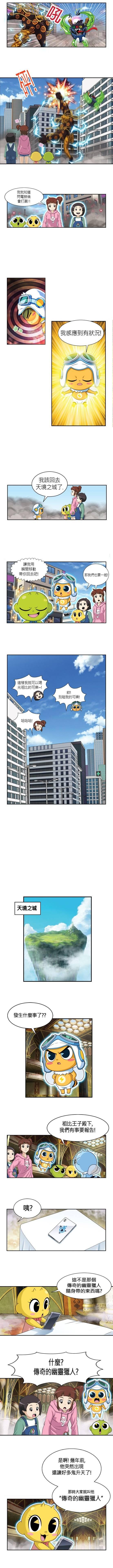 幽靈獵人-神秘公寓: 遊戲介紹 - 網絡卡通 image 8