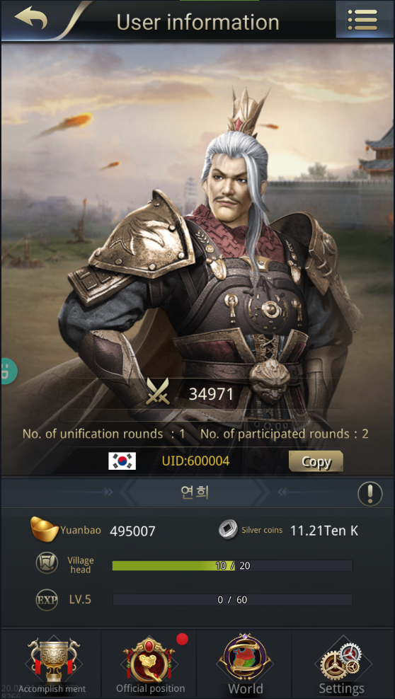 Three Kingdoms RESIZING: Event - [Yuan Shao] 千載一遇 Chance of a Lifetime! image 5