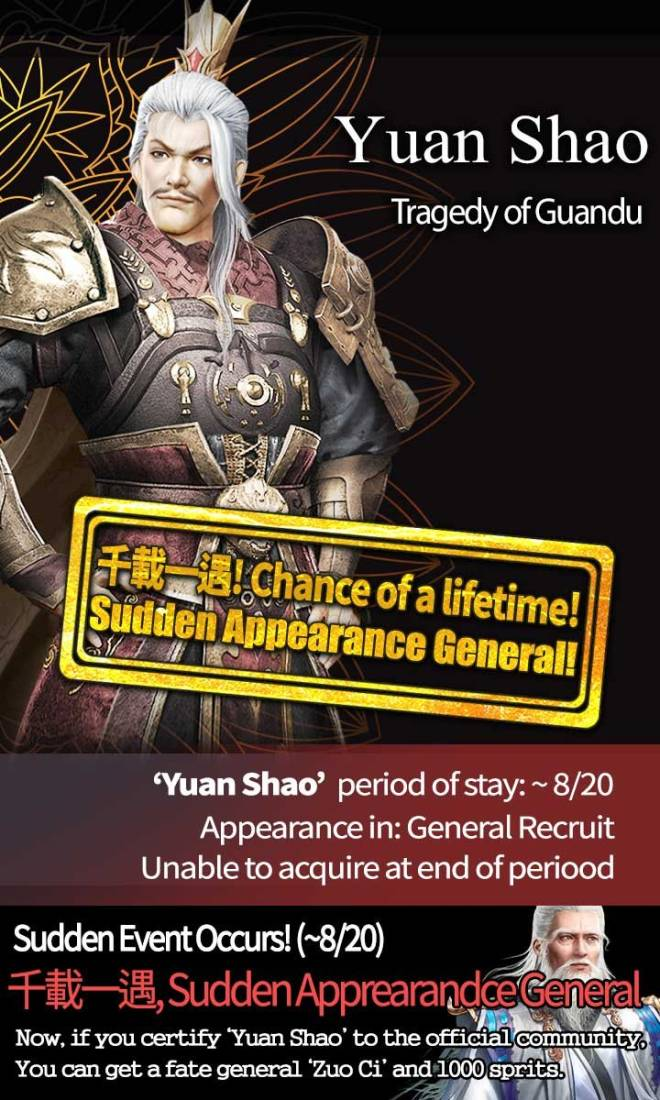 Three Kingdoms RESIZING: Event - [Yuan Shao] 千載一遇 Chance of a Lifetime! image 3