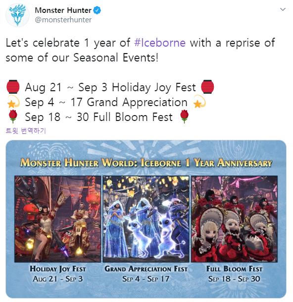 Monster Hunter: General - Iceborne 1 year anniversary: reprise seasonal events image 1