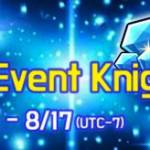 [1st Mission Event] Collect the Event Knights! 8/11(Tue) – 8/17(Mon)