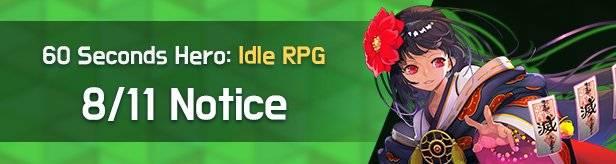 60 Seconds Hero: Idle RPG: Notices - Notice 8/11(Tue) (UTC-7) image 1