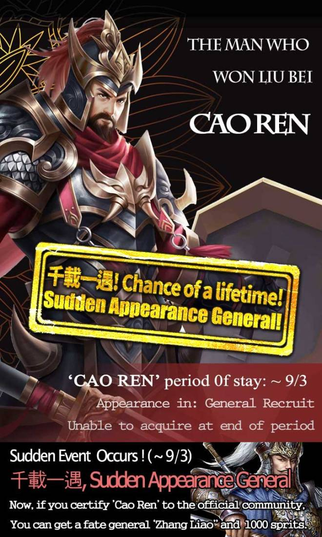 Three Kingdoms RESIZING: Event - [Cao Ren] 千載一遇 Chance of a Lifetime! Event image 3