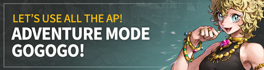 Lucid Adventure: ◆ Event - Let's use all the AP! Adventure Mode gogogo! image 1