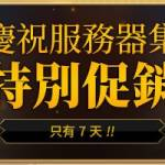 [Announcement] Connection Event to Celebrate the Server Consolidation