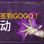 这个月也每天每天签到GOGO!9月签到活动