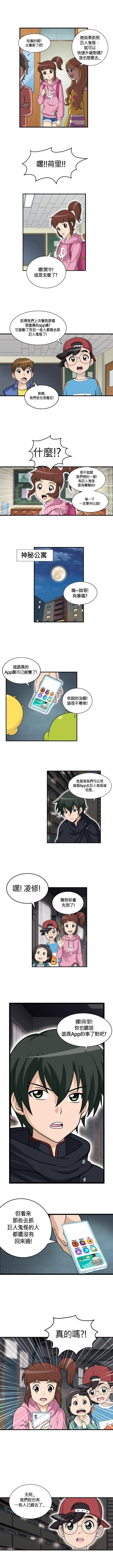 幽靈獵人-神秘公寓: 遊戲介紹 - 網絡卡通 -3 image 7