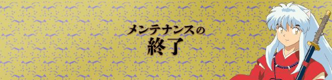 犬夜叉 -よみがえる物語-: お知らせ - 【9月10日 20:00】緊急メンテナンス終了のご案内 image 1