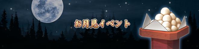 犬夜叉 -よみがえる物語-: イベント情報 - お月見イベント image 1