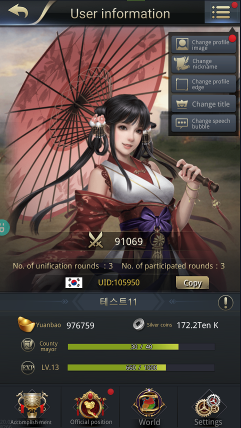 Three Kingdoms RESIZING: Event - [Xiao Qiao] 千載一遇 Chance of a Lifetime! Event image 7