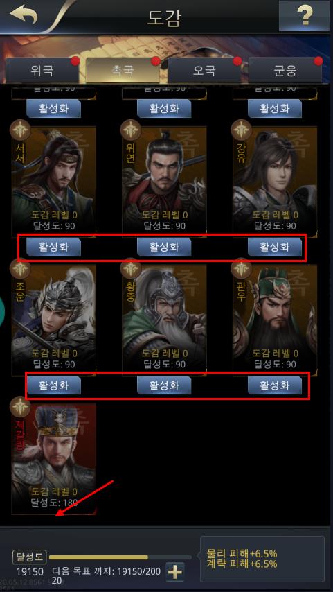 Three Kingdoms RESIZING: Notice - 9/24 Maintenance Break (Time edited) image 5