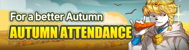 Lucid Adventure: ◆ Event - For a better Autumn! Autumn Attendance Event  image 1