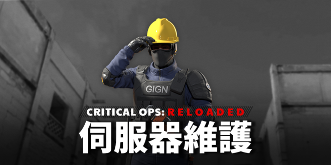 TW Critical Ops: Reloaded: Announcement - [ 1.1.3 更新內容 ] 伺服器維護 image 2