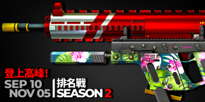 TW Critical Ops: Reloaded: Announcement - [全新賽季更新] 第2季排名戰 & 關鍵通行證 image 4