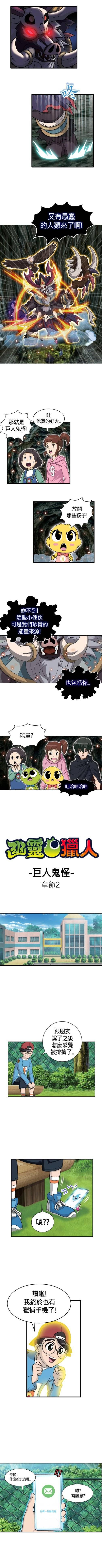 幽靈獵人-神秘公寓: 遊戲介紹 - 網絡卡通 -4 image 6