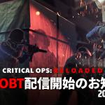 【イベント】日本OBT配信開始のお知らせ