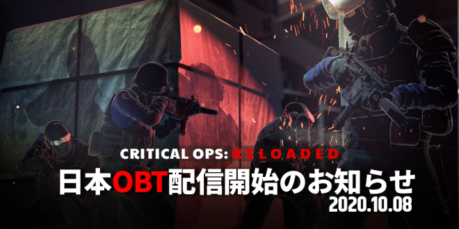 JP Critical Ops: Reloaded: Event - 【イベント】日本OBT配信開始のお知らせ image 1