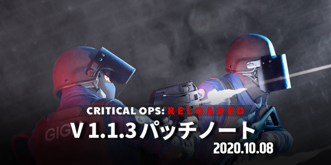 JP Critical Ops: Reloaded: Announcement - [Patch]  1.1.3 パッチノート image 1
