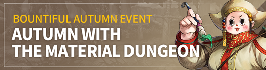 Lucid Adventure: ◆ Event - Bountiful Autumn Event: Autumn with the Material Dungeon image 1