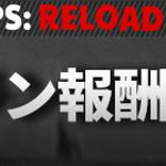 「Critical Ops : Reloaded」ベテラン報酬の案内