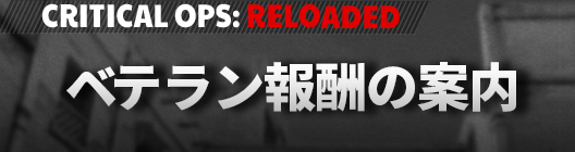 JP Critical Ops: Reloaded: Announcement - 「Critical Ops : Reloaded」ベテラン報酬の案内 image 16
