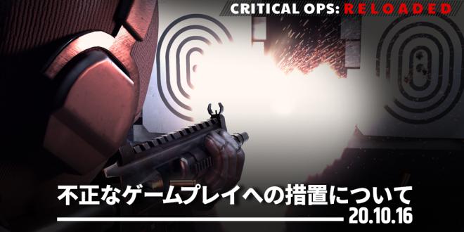 JP Critical Ops: Reloaded: Announcement - 【お知らせ】10/16(金)不正なゲームプレイへの措置について image 1