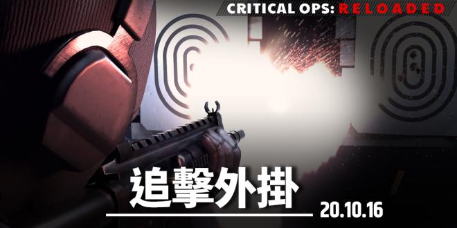TW Critical Ops: Reloaded: Announcement - [公告] 10/16(五) 使用非正當手法玩家停權公告 image 1