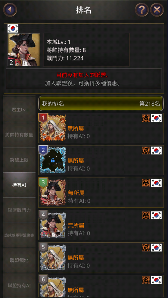 VERSUS : REALM WAR [TW]: Game Guide - ▣ AI君主[征伐] image 5