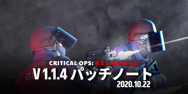 JP Critical Ops: Reloaded: Announcement - [パッチノート] 10月22日(木)アップデート内容 image 1