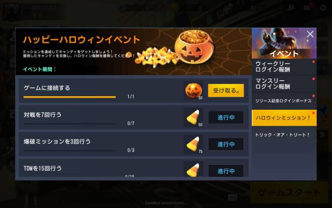 JP Critical Ops: Reloaded: Event - 【イベント】 ハッピーハロウィンイベント image 5