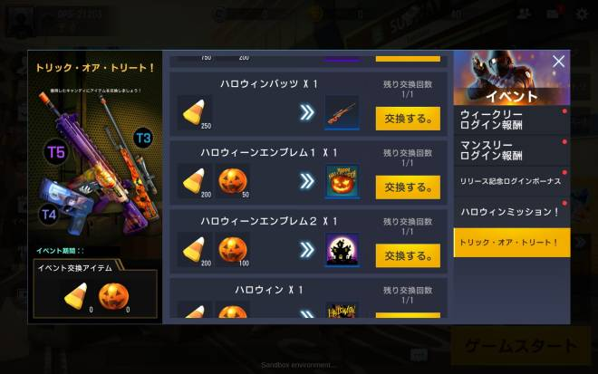 JP Critical Ops: Reloaded: Event - 【イベント】 ハッピーハロウィンイベント image 8