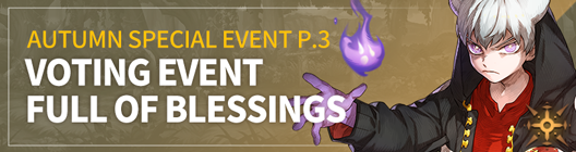 Lucid Adventure: ◆ Event - Autumn Special Event P.3: Voting Event Full of Blessings image 1