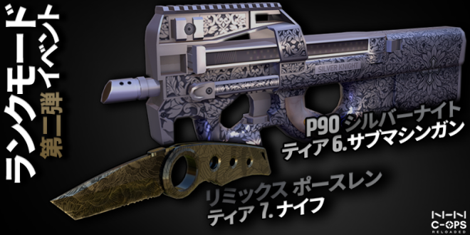 JP Critical Ops: Reloaded: Announcement - 【イベント】ランクモードイベント image 3
