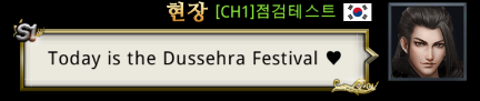 Three Kingdoms RESIZING: Event - [Event] Dussehra Chatting Certification! image 3