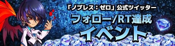 ノブレス:ゼロ: イベント - 【イベント】 リツイート(RT) イベント image 1