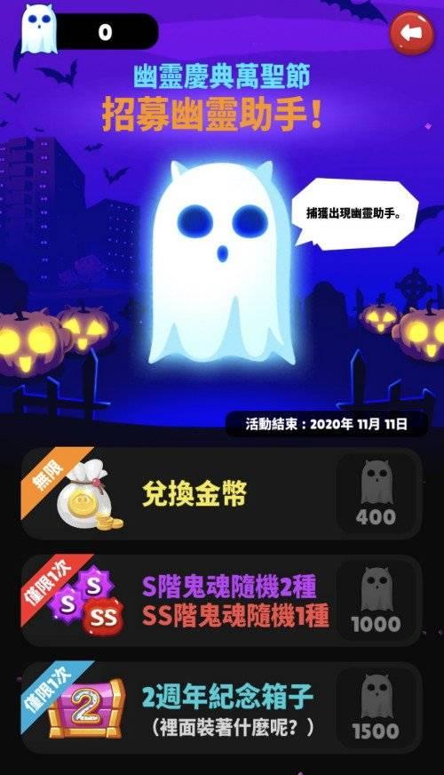 幽靈獵人-神秘公寓: 公告 - 2.0.40 幽靈獵人2週年特輯!!更新 image 20