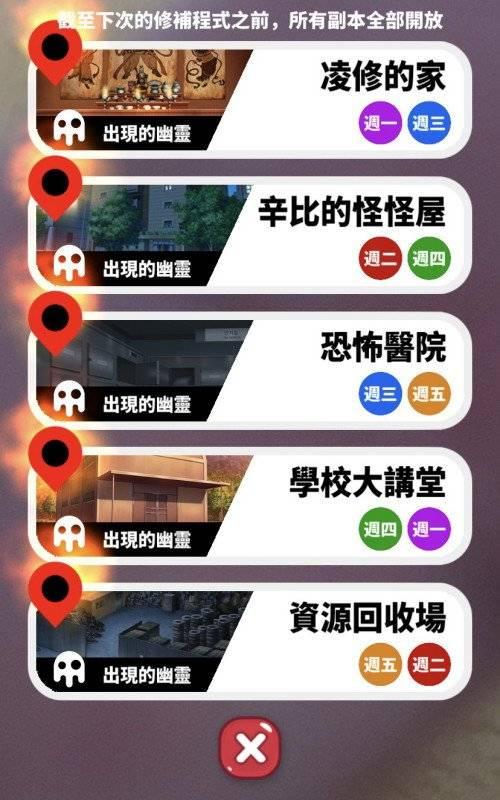 幽靈獵人-神秘公寓: 公告 - 2.0.40 幽靈獵人2週年特輯!!更新 image 8