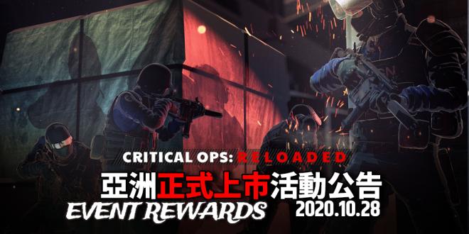 TW Critical Ops: Reloaded: Event - [活動] 亞洲正式上市活動獎勵發送公告 image 1