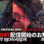 【イベント】 日本OBT配信開始記念イベントのお知らせ