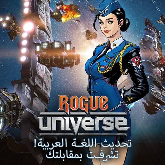 Rogue Universe: Notices - Arabic Launch Info (아랍어 서비스 안내) image 2