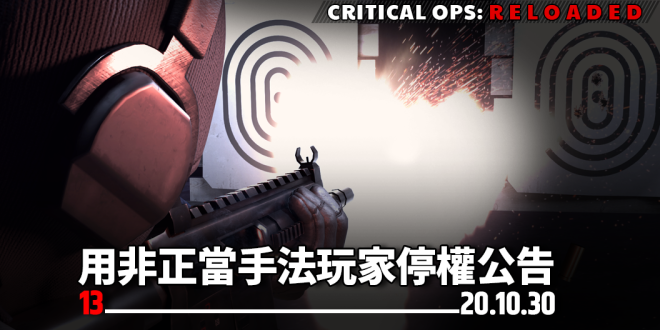 TW Critical Ops: Reloaded: Announcement - [公告] 10/30(五) 使用非正當手法玩家停權公告 image 1